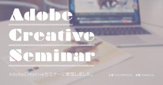 adobe Creative Seminar アドビ クリエイティブ セミナー