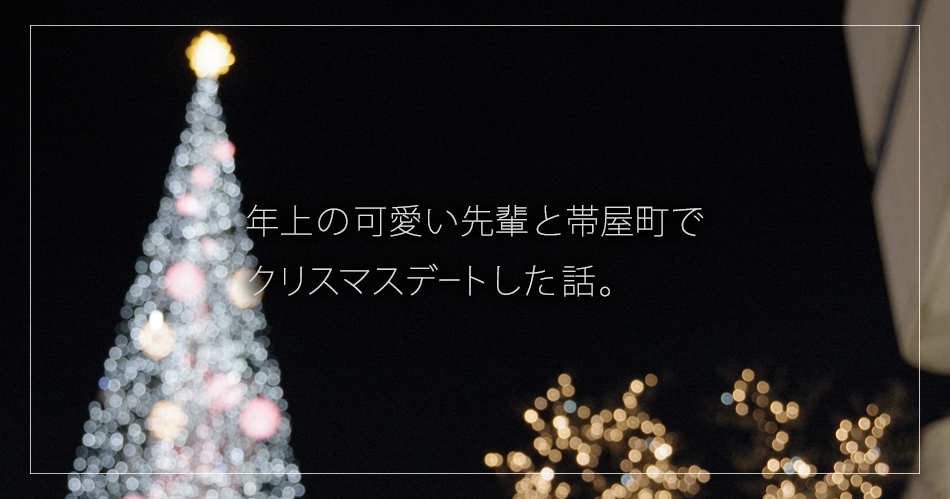 年上の可愛い先輩と帯屋町でクリスマスデートした話。