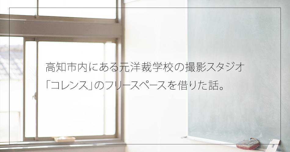 高知市内にある元洋裁学校の撮影スタジオ「コレンス」のフリースペースを借りた話。