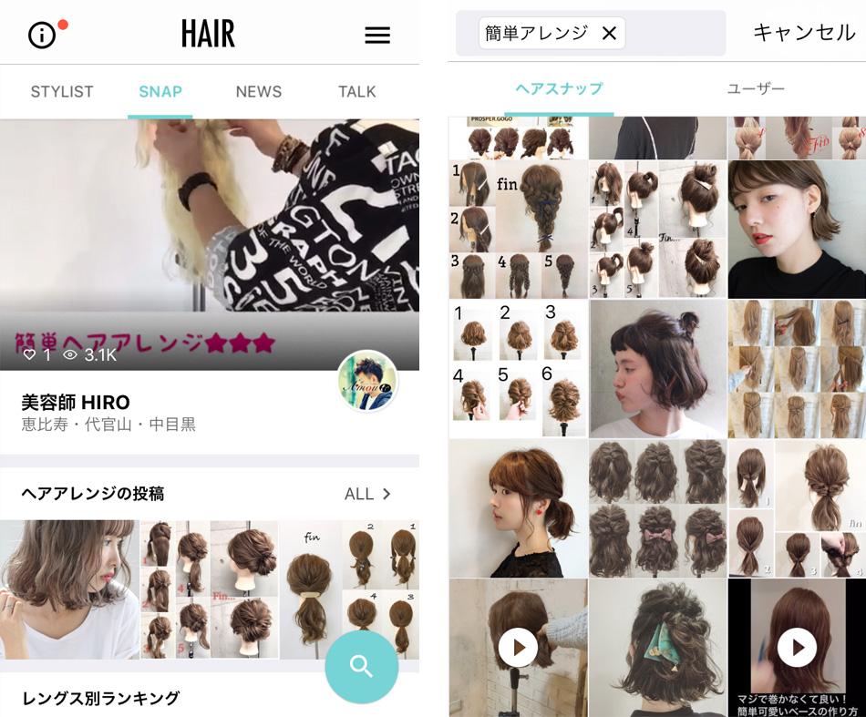 HAIR(ヘアー)スクリーンショット
