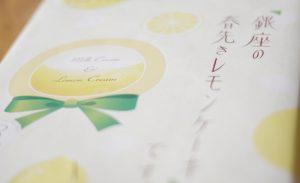「銀座の春先きレモンケーキ」です。パッケージ