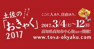 土佐の「おきゃく」2017