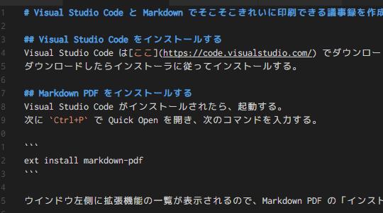 プレビュー vscode md
