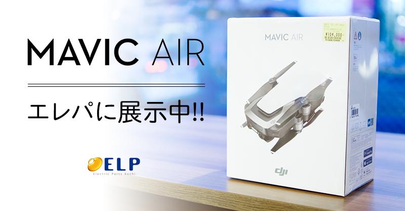 MAVIC AIR エレパに展示中!!