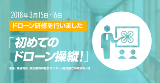 3月15日(木)・16(金) 開催「初めてのドローン操縦!」