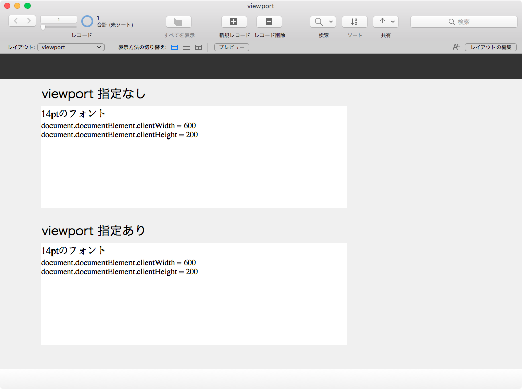 FileMaker Pro Advancedでの表示