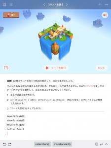 タップ操作でSwift言語を入力できる