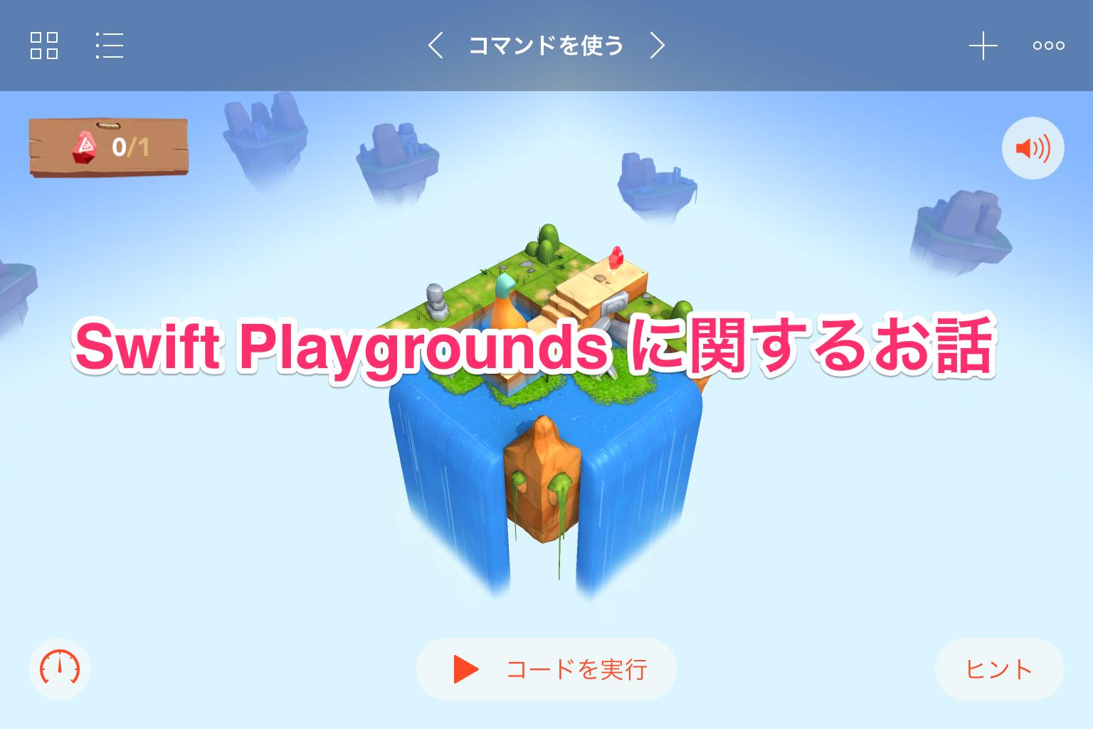 Swift Playgrounds に関するお話