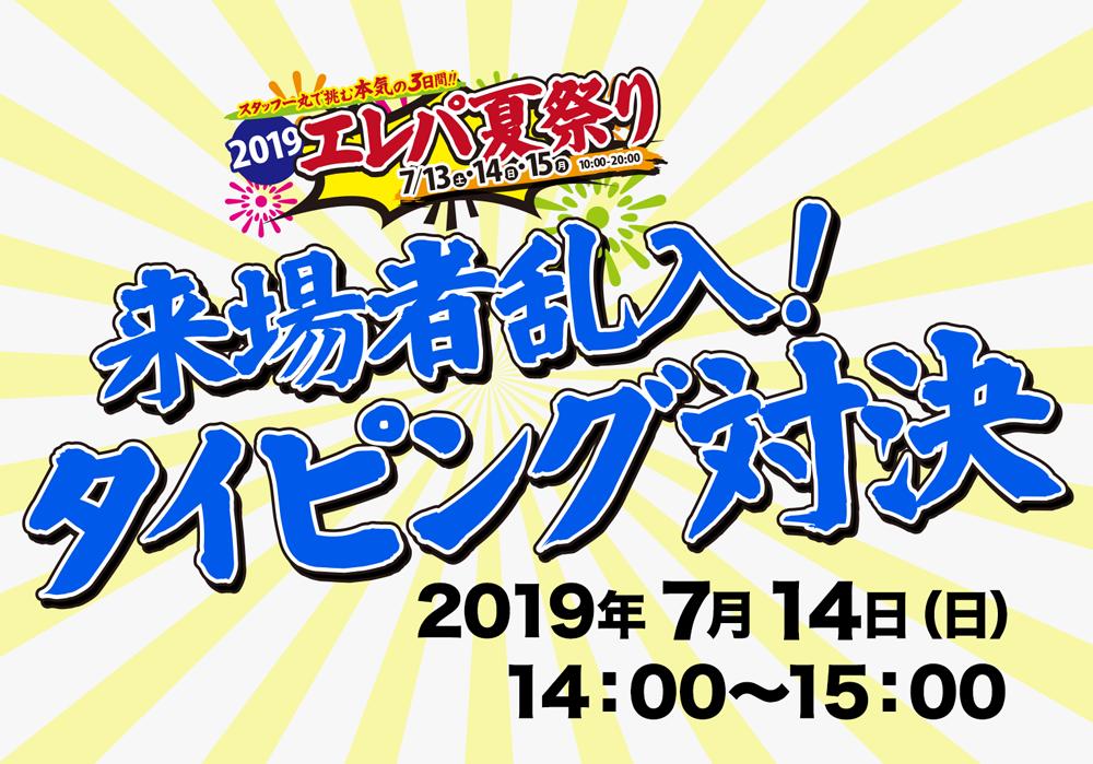 2019夏祭り 来場者乱入!タイピング対決