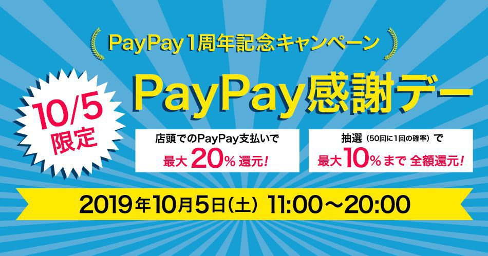 20191005_paypay_campaign.png