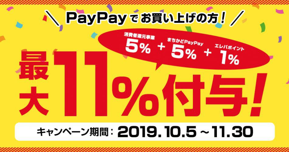 201910-11_paypay_elppoint.png